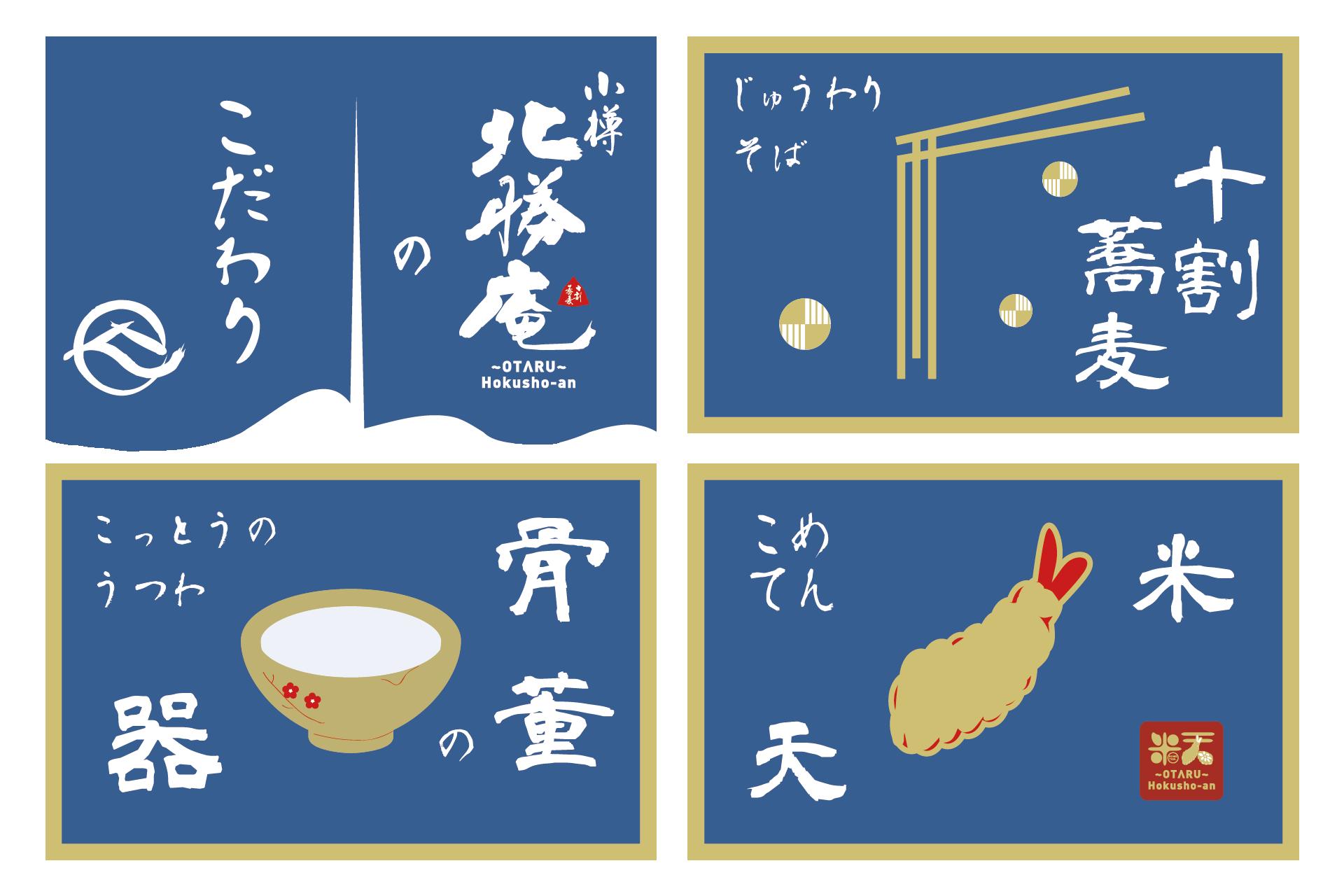 「오타루 호쿠쇼안」 의 엄선기준
